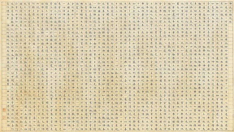 Pu Ru (1896-1963), Sutra in Regular Script. 59.5 x 103 cm (23⅜ x 40½ in). Sold for HK$812,500 on 30 May 2017 at Christie's in Hong Kong