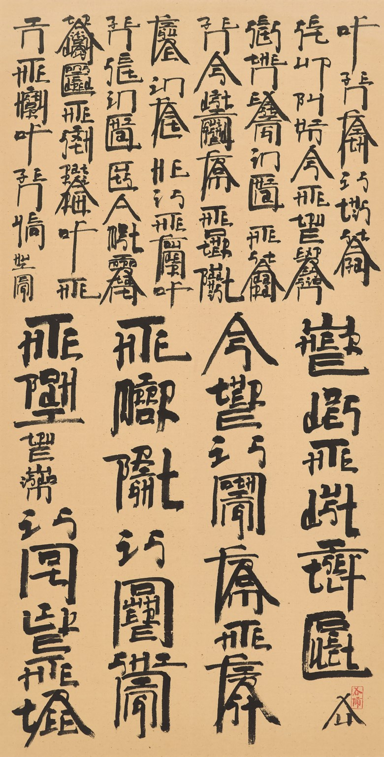 Xu Bing (b. 1955),New English Calligraphy — Zen Poetry III.Scroll, mounted and framed, ink on paper.53⅞ x 27½ in (137 x 70 cm). Sold for HK$1,000,000 on 26 November 2018 at Christie's in Hong Kong