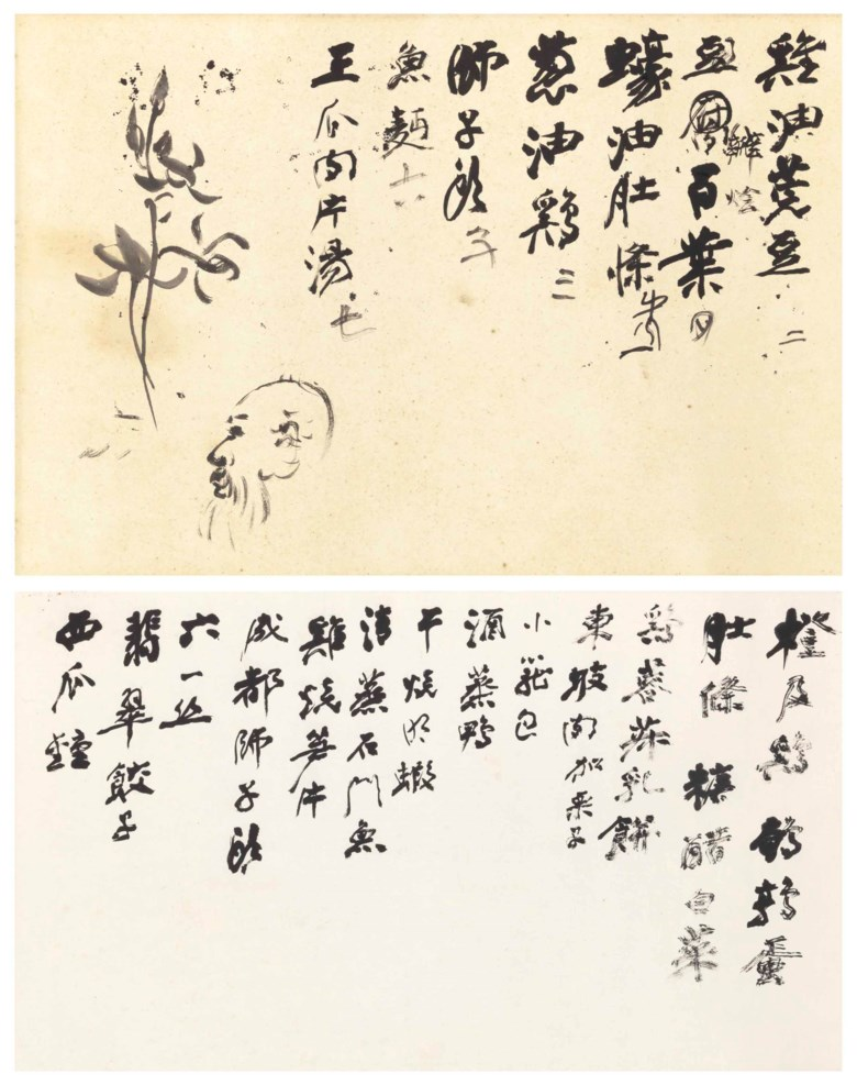 Zhang Daqian (1899-1983), Dinner Menus. The second scroll measures 12¾ x 21¾  in (32.5 x 55.4 cm). Sold for $106,250 on 20 March 2018 at Christie's in New York