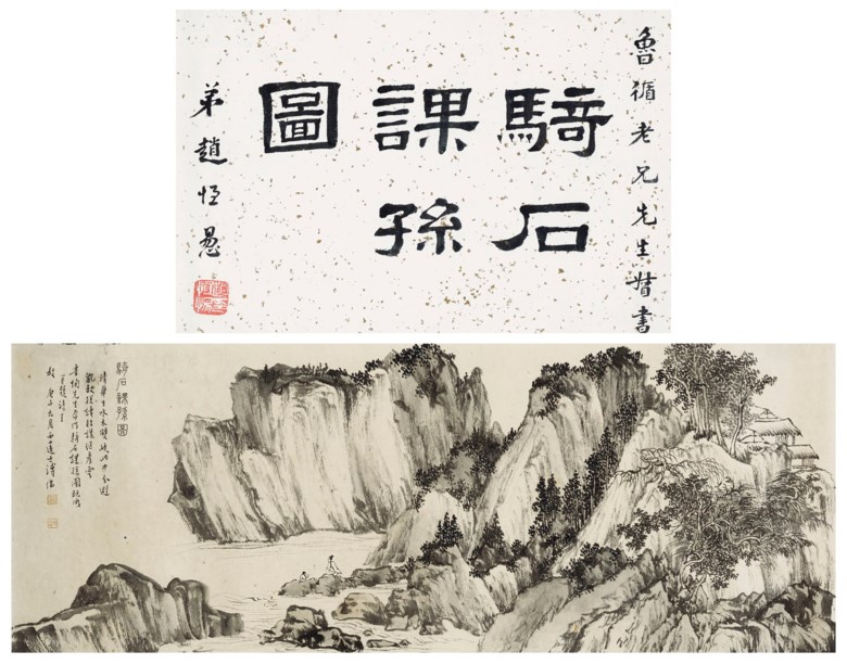 Pu Ru (1896-1963), Study with Grandson. 12 x 32  in (30.7 x 81.5  cm). Estimate $45,000-65,000. This lot is offered in Fine Chinese Paintings on 19 March 2019 at Christie's in New York