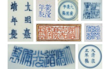 Demystifying Chinese reign mar auction at Christies