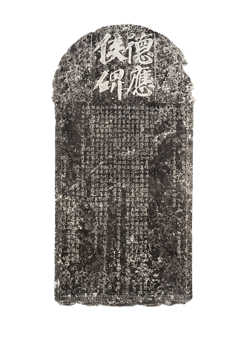 A rubbing of a documentary stone stele about Yaozhou kilns, dating to Yuangeng cyclical year of the Song dynasty (1084). 49¼ in (125 cm) long; 24¼ in (61.6 cm) wide. Sold for HK$37,500 on 4 October 2018 at Christie's in Hong Kong