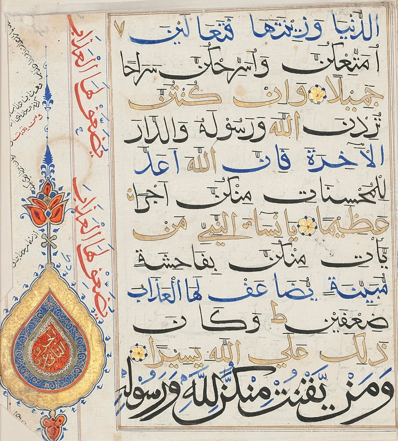 A folio from an Indian medieval Qur'an manuscript. sultanate India, 15th century. Sold for £625, 19 Nov 2015, Online